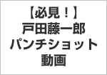 【必見!】戸田藤一郎(トイチ)のスイング動画パンチショットがコレだ※若いときの青木功プロや樋口久子プロの動画も