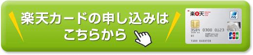 rakuten_button