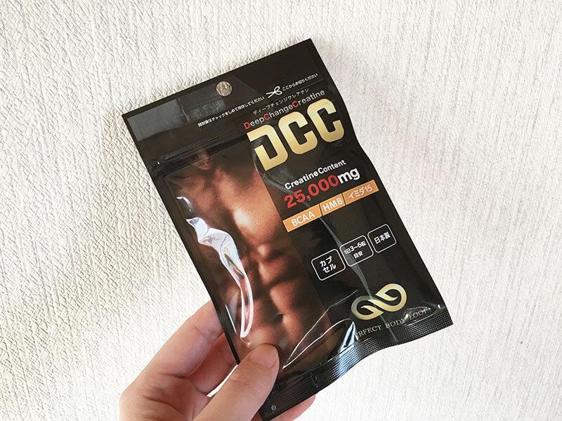 DCCサプリで効果的なボディメイク|筋トレ・ダイエット効果大幅UP!