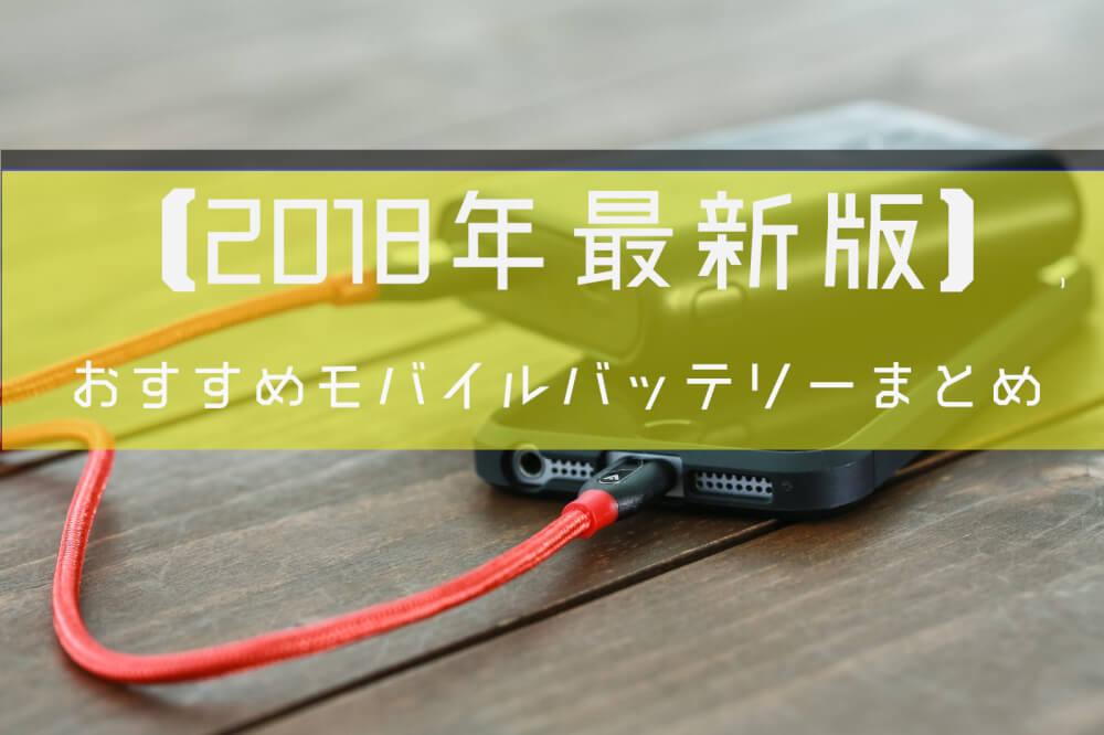 モバイルバッテリーおすすめ機種、ブランド、メーカー徹底比較2018年版