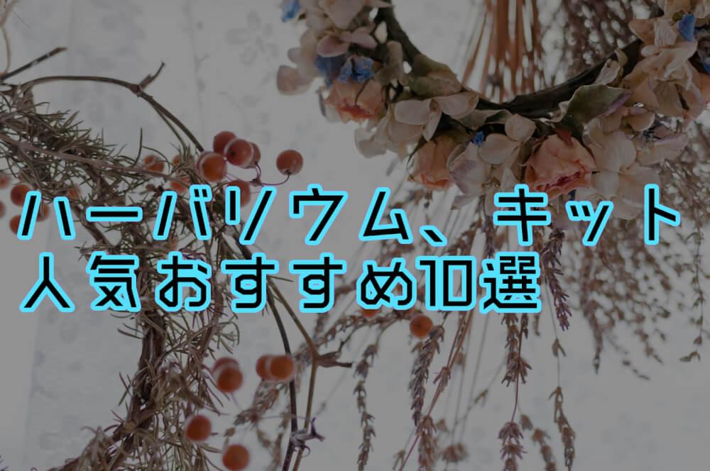 ハーバリウムの人気おすすめ最強キット10選や選び方【2018年最新版】