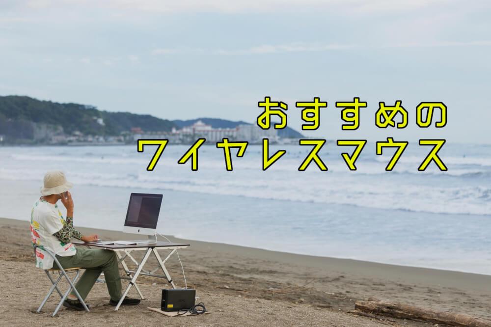 【ワイヤレスマウスのおすすめ8選!選び方とメリット・デメリット】