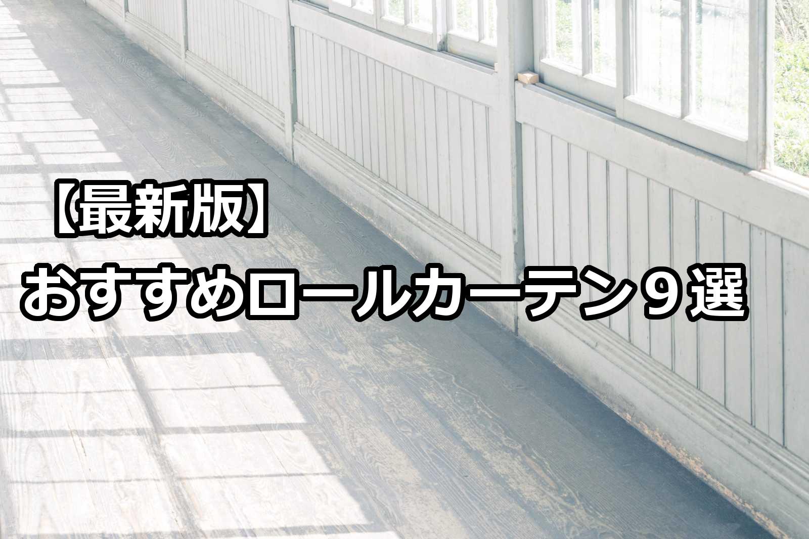 ロールカーテン選びに失敗しないコツとおすすめ9選【2019年最新版】